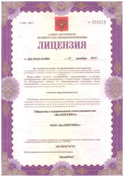 Лицензия на услуги стоматологии