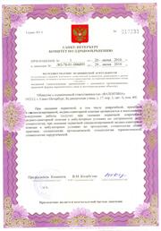Приложение к лицензии на услуги стоматологии